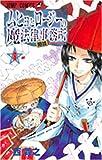 ムヒョとロージーの魔法律相談事務所 (8) (ジャンプ・コミックス)