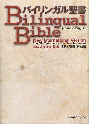 バイリンガル聖書