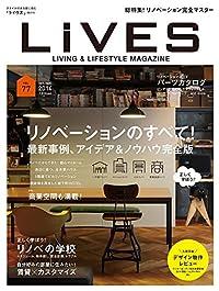 LiVES(ライヴズ) 2014年10月号 VOL.77