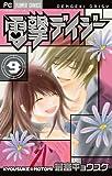 電撃デイジー 9 (Betsucomiフラワーコミックス)