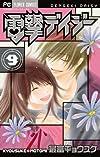 電撃デイジー 9 (フラワーコミックス)