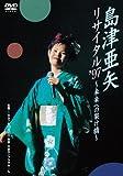島津亜矢リサイタル '97~未来への架け橋 [DVD]