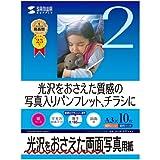 サンワサプライ アウトレット 両面写真 用 紙 インクジェット プリンター 用 半光沢 A3サイズ JP-EK4RVA3 箱にキズ 汚れのあるアウトレット品です。