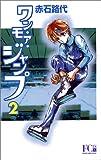 ワン・モア・ジャンプ 2 (フラワーコミックス・デラックス)