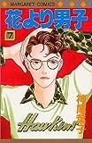 花より男子(だんご) (7) (マーガレットコミックス (2223))