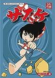Amazon.co.jp想い出のアニメライブラリー 第51集 サスケ DVD-BOX HDリマスター版