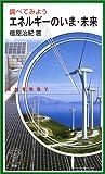 調べてみようエネルギーのいま・未来 (岩波ジュニア新書)
