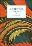 ことばの花束―岩波文庫の名句365 (岩波文庫別冊)
