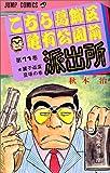 こちら葛飾区亀有公園前派出所 (第11巻) (ジャンプ・コミックス)