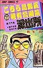こちら葛飾区亀有公園前派出所 第11巻 1980-02発売