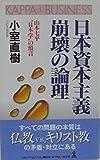 """日本資本主義崩壊の論理―山本七平""""日本学""""の預言 (カッパ・ビジネス)"""
