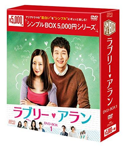 ラブリー・アラン DVD-BOX1<シンプルBOXシリーズ>