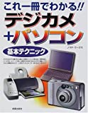 これ一冊でわかる!!デジカメ+パソコン基本テクニック (クイックマスターシリーズ)