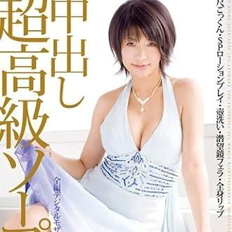 芸能人 範田紗々 中出し超高級ソープ嬢 [DVD]