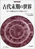 img - for The ancient world end - why? Roman Empire Did the Christianity of (water sword history complete book) (2002) ISBN: 4887082843 [Japanese Import] book / textbook / text book
