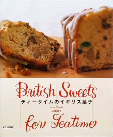 ティータイムのイギリス菓子