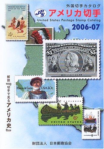 外国切手カタログ アメリカ切手〈2006‐07〉 (JPS外国切手カタログ)