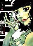 ピペドン(1) (ビッグコミックス)