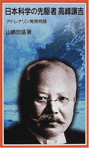 日本科学の先駆者 高峰譲吉―アドレナリン発見物語