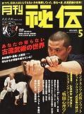 DVD付き 月刊 秘伝 2014年 05月号 [雑誌]