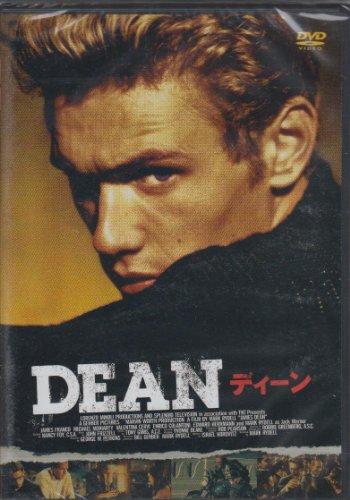 ディーン [DVD]