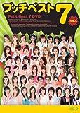 プッチベスト7 DVD