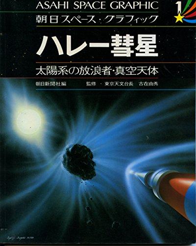 ハレー彗星―太陽系の放浪者・真空天体 (朝日スペース・グラフィック)