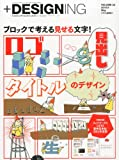 +DESIGNING (プラスデザイニング) 2013年 05月号 [雑誌]