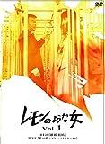 レモンのような女 vol.1 [DVD]
