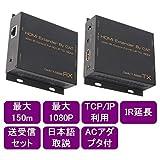 ハイビジョン&PC映音 HDMI 延長器 最大150m TCP/IP利用【aHDMI-EX150m】