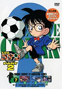 名探偵コナンDVD PART2 vol.7