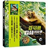 img - for The story of the Amazon forest: the Amazon Moe Monkey Adventures(Chinese Edition) book / textbook / text book