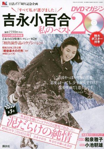 吉永小百合私のベスト20DVDマガジン 3号