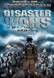 ディザスター・ウォーズ [DVD]