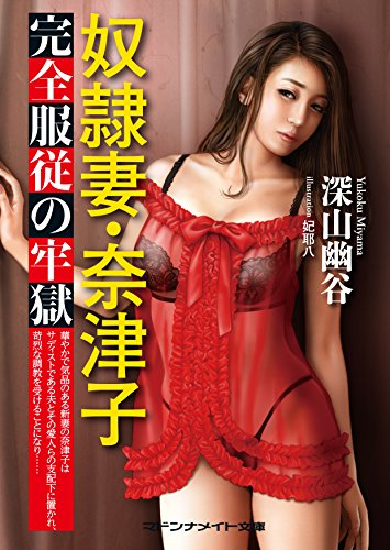 [深山幽谷] 奴隷妻・奈津子 完全服従の牢獄