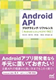Android API プログラミング・リファレンス[Android 2.3/3.x/4.0/4.1対応]