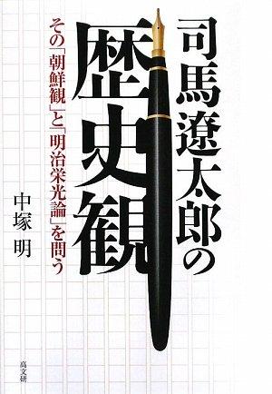 司馬遼太郎の歴史観―その「朝鮮観」と「明治栄光論」を問う