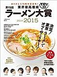 業界最高権威TRY認定 第15回ラーメン大賞 2014?15 (1週間MOOK)