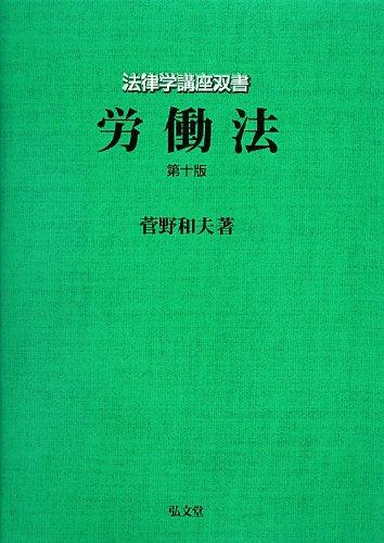労働法 第10版 (法律学講座双書)