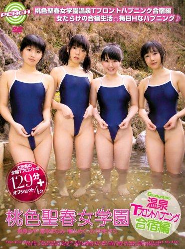 桃色聖春女学園温泉 Tフロントハプニング 合宿編 画像