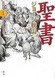 聖書 新約篇 / ジョージ秋山 のシリーズ情報を見る