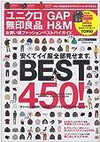 ユニクロGAP無印良品H&Mお買い得ファッションベストバイ (学研ムック)