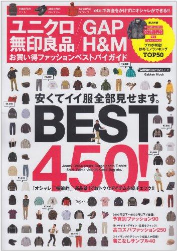 ユニクロ/GAP 無印良品/H&Mお買い得ファッションベストバイガイド―安くてイイ服BEST450! (Gakken Mook GetNavi BEST BUYシリーズ)