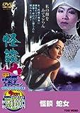 怪談 蛇女【DVD】