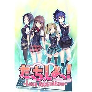たっちしよっ! -Love Application-(限定版)予約特典オフィシャルビジュアルブック付き