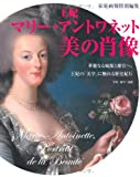 王妃マリー・アントワネット「美の肖像」 家庭画報特別編集
