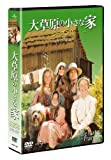 大草原の小さな家シーズン 3 DVD-SET 【ユニバーサルTVシリーズ スペシャル・プライス】