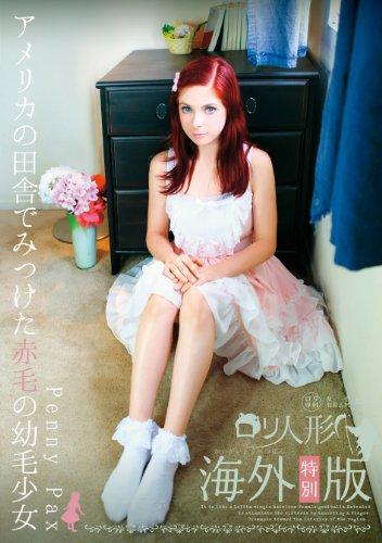 ロリ専科 ロリ人形 アメリカの田舎でみつけた赤毛の幼毛少女 Penny Pax [DVD]