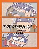 カオスだもんね! (11) (Hyper report comic)