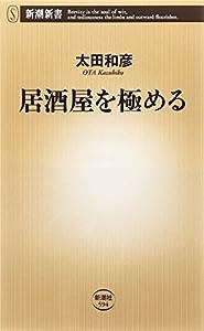 居酒屋を極める (新潮新書)